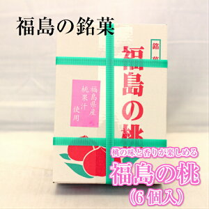 銘菓 福島の桃(6個入)まざっせこらっせ ふくしま 桃 もも 白桃 ふくしま 手土産 みやげ お土産 郡山銘販 マザッセコラッセ