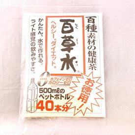 送料無料百草水・百種の健康茶をブレンド。日本で最初の100種ブレンド健康茶です。かんたん、水で作れるライト感覚の飲みやすさ。美味しくて、くせのないヘルシーな健康茶です。まざっせこらっせ 百草 茶 お土産 郡山銘販 東海フーズ マザッセコラッセ