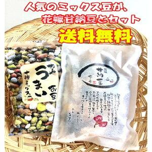 送料無料おくや10種ミックスうまい豆(140g)花嫁甘納豆(210g)セット・人気のおくや商品が、2種類セット。 おくや おく や 喜多方 ミックスナッツ 豆菓子 甘納豆 まざっせこらっせ 会津 あ