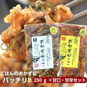 送料無料おかずがっこ 甘口・甘辛(250g)2袋セットしょうゆ味のタレに付けられており、昆布も一緒に入っているのでさらに旨味アップな甘口味とピリッと辛い!クセになる甘辛味の贅沢な2袋