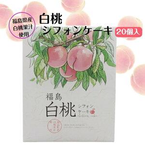 福島県産白桃果汁を使ったやわらかシフォンケーキ・中はカスタードクリーム(20個入)で相性抜群。まざっせこらっせ 福島 ふくしま 桃 もも 白桃 けーき お土産 郡山銘販 マザッセコラッ