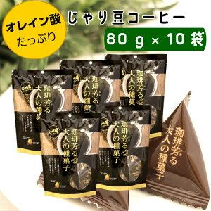 送料無料 じゃり豆 コーヒー味 スタンドパック(80g)10袋セットひまわりの種にコーヒーの衣を巻いてほろ苦く仕上げました。東海農産 焙煎種スナック まざっせこらっせ コーヒー 珈琲 お土産
