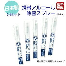 送料無料携帯アルコール除菌スプレー(10ml)5本セット除菌 除菌スプレー 携帯除菌 アルコール アルコール除菌 マスク 携帯用 日本製 外出先 ウイルス対策