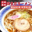 1000円ポッキリ 送料無料喜多方ラーメン 生麺 醤油味 3食 味噌味 2食喜多方らーめん 日本三大ラーメン ラーメン らー…