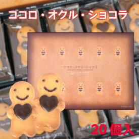 ココロ・オクル・ショコラ(20個入)ありがとうクッキー チョコレート クッキー スイーツ 豊上製菓 豊上ベーカリー 個包装 焼菓子 ココロ オクル ショコラ こころ おくる しょこら バレンタインデー ホワイトデー 退職 まざっせこらっせ みやげ お土産 郡山銘販