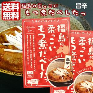 1000円ポッキリ 送料無料福島の柔っこい もつ煮だべしたっ 旨辛(150g)2箱セット国産白モツ使用 もつ モツ もつ煮 モツ煮 すごもり 自炊 自宅ご飯 レトルト レトルト食品 ストック 非常食 バ