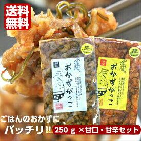 送料無料おかずがっこ 甘口・甘辛(250g)2袋セットしょうゆ味のタレに付けられており、昆布も一緒に入っているのでさらに旨味アップな甘口味とピリッと辛い!クセになる甘辛味の贅沢な2袋セットです。秋田県 秋田県産 いぶりがっこ お土産 郡山銘販