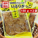 送料無料雄勝野 きむらや いぶりがっこ スライス(150g)2袋セットおにぎり クリームチーズ おつまみ 無添加で安心 おか…