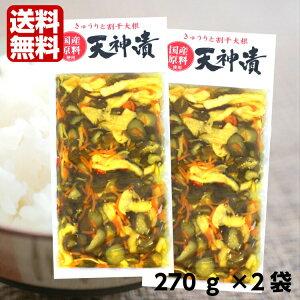 送料無料天神漬(270g)国産原料使用 2袋セットきゅうり、人参、割干大根を、生姜と唐辛子、昆布と胡麻で漬込みました。ご飯のお供にも、お茶うけにもピッタリです。漬物 つけもの 天神