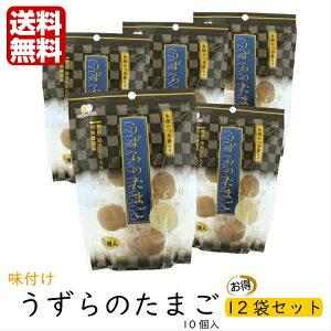 送料無料味付けうずら卵 (10個入) 12袋セット国産うずらの卵使用 カネセイ食品 お酒 おつまみ お弁当 お土産にも喜ばれるうずら たまご うずらのたまご うずらの卵 くんたま 燻製卵 お土産