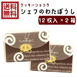 送料無料チョコインクッキー シェフのわたぼうし クッキーショコラ(12個入)2箱セットクッキー チョコ ショコラ まざっせこらっせ チョコクッキー 豊上製菓 みやげ お土産 郡山銘販 マザ