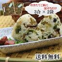 【送料無料】野沢菜ちりめん 2袋セット(6合分))簡単!!炊き立てご飯に混ぜるだけ。送料無料・1000円ポッキリ 野沢…