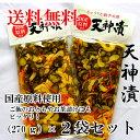 【送料無料】天神漬(270g) 国産原料使用 2袋セット。 きゅうり、人参、割干大根を、生姜と唐辛子、昆布と胡麻で…