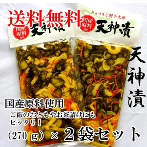 【送料無料】天神漬(270g) 国産原料使用 2袋セット。 きゅうり、人参、割干大根を、生姜と唐辛子、昆布と胡麻で漬込みました。ご飯のお供にも、お茶うけにもピッタリです。漬物 つ