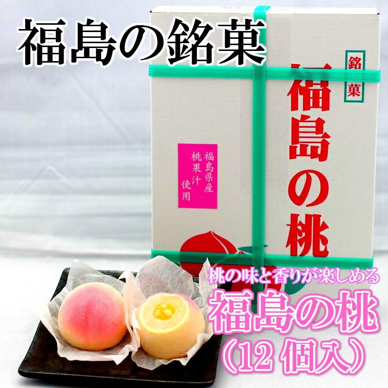 銘菓 福島の桃(12個入)  まざっせこらっせの商品5000円以上お買い上げで送料無料です。 父の日 プレゼント プチギフト