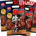 【送料無料】東北限定 亀田の柿の種 牛たん風味 5袋入り×5個で合計25袋入り! さらに美味しくなって新登場!! プレ…