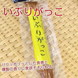 秋田県産大根使用 いぶりがっこ 一本  パリッポリッとした歯ごたえにいぶりがっこの旨みと燻製の香りで箸が止まらない!! おにぎり 昼食 遠足 クリームチーズ  ホームパーティー 無添加