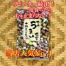 おくやの10種ミックスうまい豆