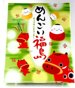 めんごい福島チョコサンドクッキー(33枚入)まざっせこらっせ チョコクッキー 個包装 福島 ふくしま 会津 みやげ お土産 郡山銘販 お取り寄せグルメ