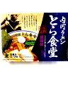 白河ラーメンとら食堂 『元祖とら系』 醤油味・三食入スープ付 1080円。5000円以上お買い上げで送料無料。株式会社…