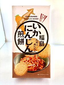 福島いかにんじん煎餅(14枚入)カリカリの食感にスルメとにんじん生地に練りこんだあまじょっぱい味付けがクセになる 人参 ニンジン 郷土料理 せんべい まざっせこらっせ 福島 お土産 郡