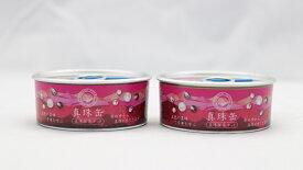送料無料真珠缶 2個セットワクワク♪何色の真珠がでてくるのか貝を開けるまでお楽しみ!! 真珠 採集キット お土産 郡山銘販 マザッセコラッセ