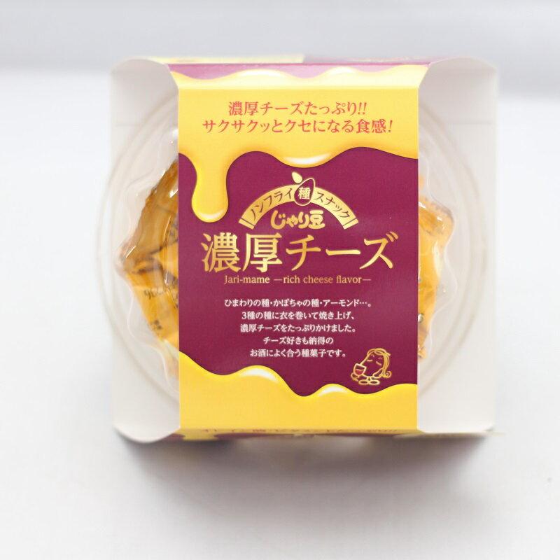 【じゃり豆 濃厚チーズ (80g)】 栄養機能食品 (ビタミンE) ひまわりの種 かぼちゃの種 アーモンド の3種類に衣を巻いて焼き上げ、濃厚チーズをたっぷりかけました 焙煎種スナック まざっせこらっせの商品5000円以上お買い上げで送料無料です。