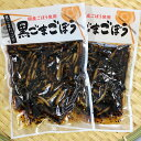 【送料無料】【黒ごまごぼう(140g)】2袋セット 黒ごまの風味絶品!! 食卓にあと一品足りないときやおつまみ、お土産…