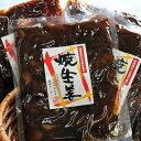 【送料無料】焼生姜 (240g) 4袋セット お酒のおつまみ、ごはんのおかず、薬味として...