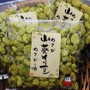 【送料無料】【おくや 健太豆 わさびそら豆(90g)3袋セット】そら豆 山葵 ワサビ 豆菓子 10種ミックスうまい豆 ミッ…
