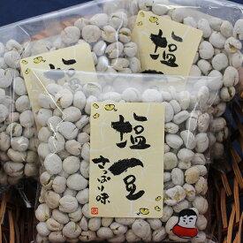 【送料無料】【おくや 健太豆 塩豆(90g)3袋セット】しお豆 サクサク えんどう豆 豆菓子 10種ミックスうまい豆 ミックス豆 おくや 喜多方 ミックスナッツ お土産 ホワイトデー
