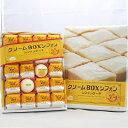 クリームBOXシフォン (20個入) クリームボックス シフォン 福島県 郡山市 のご当地パンをイメージしました!!個包装に…