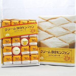 クリームBOXシフォン(20個入)クリームボックス シフォン 福島県 郡山市 のご当地パンをイメージしました!!個包装になっているのでお土産にも喜ばれます!まざっせこらっせ 福島 ふくしま