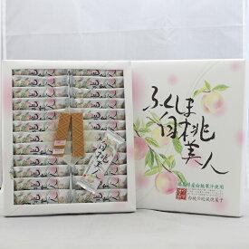 福島県産白桃果汁使用 ふくしま白桃美人(24個入) まざっせこらっせの商品5000円以上お買い上げで送料無料です。 プレゼント プチギフト 夏ギフト