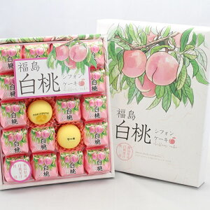 福島県産白桃果汁を使ったやわらかシフォンケーキ・中はカスタードクリーム(20個入)で相性抜群。まざっせこらっせ 福島 ふくしま 桃 もも 白桃 けーき お土産 郡山銘販 観光応援