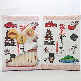 福島に来らっせ!!プリントクッキー(24枚入)・会津の郷土民芸品や方言、あがらんしょなど、丸型クッキーにカラープリントは、1枚1枚がとってもかわいい 会津 まざっせこらっせ 福島土産 お土産 郡山銘販 観光応援 お取り寄せグルメ