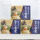 【送料無料】白河ラーメンとら食堂 『元祖とら系』 醤油味・3食入スープ付。とてもお買い得・3箱で3240円。株式会社…