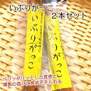 【送料無料】秋田県産大根使用 いぶりがっこ (Mサイズ) 一本 2袋セットおにぎり 昼食 遠足 クリームチーズ ホームパ…