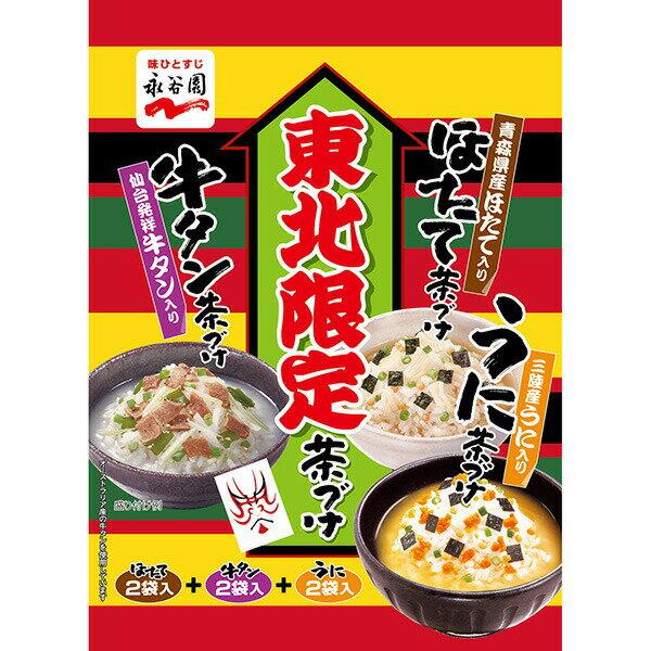 【送料無料】永谷園 お茶漬け 東北限定茶漬け【12食分】