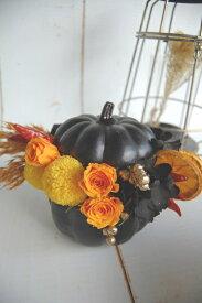 ブラックパンプキン*ハロウィンといえばかぼちゃ。カボチャとプリザーブドフラワーと実物でちょっと珍しいアレンジに仕上げています。/自宅用 ハロウィン 新築祝い 誕生日 楽屋見舞い パーティー