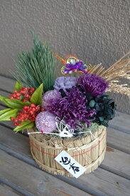 プリザーブドフラワー 和風アレンジ 【さがの】 ワラで編んだ俵型の器に、珍しいアナスタシアとピンポンマム、和の花材・お祝いの松竹梅 お祝い 結納 正月 新年 迎春 新春 賀正