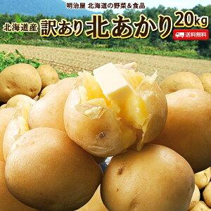 じゃがいも 送料無料 北あかり 20kg 訳あり 北海道産 ニセコ産 低農薬栽培 サイズ混み ジャガイモ 芋 キタアカリ きたあかり わけあり ワケアリ 訳北