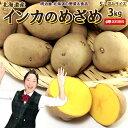 いんかのめざめ 送料無料 3kg 北海道産 じゃがいも ジャガイモ インカのめざめ 芋 送料込み ギフト 野菜ギフト