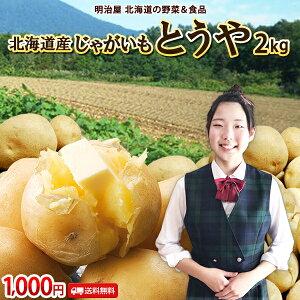 じゃがいも 送料無料 2kg とうや 1,000円ポッキリ! 北海道産 羊蹄山麓産 M〜L サイズ混み ジャガイモ 芋 トウヤ 野菜ギフト 野菜 お歳暮 ポキとうや