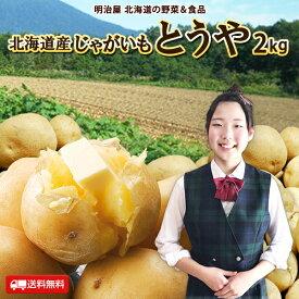 じゃがいも 送料無料 2kg とうや 北海道産 羊蹄山麓産 M〜L サイズ混み ジャガイモ 芋 トウヤ 野菜ギフト 野菜 お歳暮 混みとうや