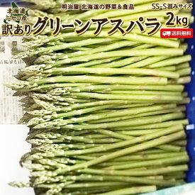 わけありアスパラ 送料無料 2kg 細い!SS-Sサイズ混み 北海道 ニセコ産 低農薬栽培 グリーンアスパラ 朝採り直送 クール便 アスパラガス 冷蔵便 野菜 訳あり野菜 わけあり 訳あり ワケアリ