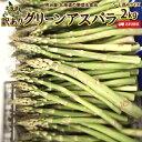 わけありアスパラ 送料無料 2kg S-Lサイズ混み 北海道 ニセコ産 低農薬栽培 グリーンアスパラ 朝採り直送 クール便 ア…