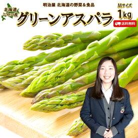 アスパラ 送料無料 1kg Mサイズ 北海道 ニセコ産 低農薬栽培 グリーンアスパラ 朝採り直送 クール便 ギフト アスパラガス 冷蔵便 野菜ギフト 野菜 お中元ギフト
