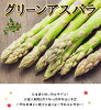 Now in season! Hokkaido Niseko from breakfast gPhone has grown asparagus 1 kgM sizegift recommend! Asparagus 02P18Jun16