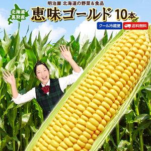 とうもろこし 送料無料 恵味ゴールド L-LLサイズ 10本 朝採り 北海道産 生で食べれる! クール便 冷蔵便 スイートコーン トウモロコシ とうきび 生食OK!
